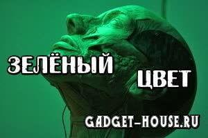 зеленый цвет в психологии: значение, влияние на человека