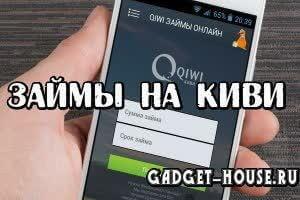 Займ на Киви кошелек без отказов, мгновенно, срочно, онлайн